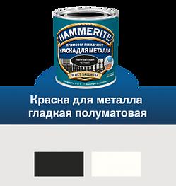 Краска Хамерайт